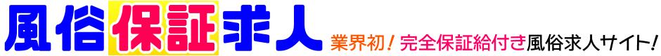 埼玉風俗求人/バイト【風俗保証求人】