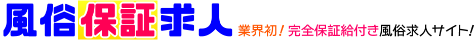 神奈川風俗求人/バイト【風俗保証求人】